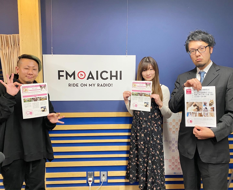 FM愛知にて